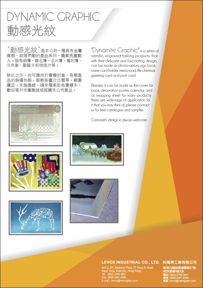 Dynamic Graphic Printing